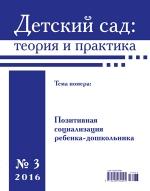 Детский сад теория и практика № 3/2016. Позитивная социализация ребенка-дошкольника