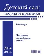 Детский сад теория и практика № 4/2016. Поддержка разнообразия детства