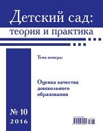 Детский сад теория и практика № 10/2016. Оценка качества дошкольного образования
