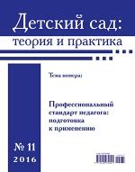 Детский сад теория и практика № 11/2016. Профессиональный стандарт педагога: подготовка к применению