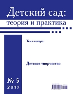Детский сад теория и практика № 5/2017. Детское творчество