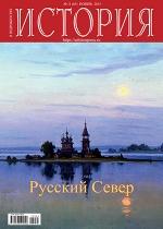 История в подробностях № 11(65) 2015. Русский Север