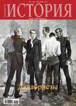 История в подробностях № 12(66) 2015. Декабристы