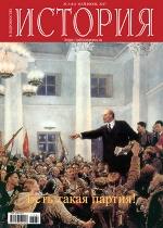 История в подробностях № 3(81) 2017. Есть такая партия!
